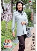 「初撮り人妻ドキュメント 吉川雅子」のパッケージ画像