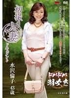 「初撮り人妻ドキュメント 水沢倫子」のパッケージ画像