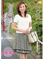 「初撮り人妻ドキュメント 真咲凛」のパッケージ画像