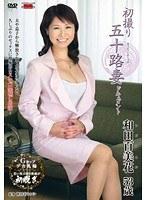 初撮り五十路妻ドキュメント 和田百美花