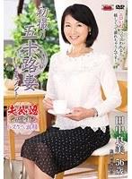 「初撮り五十路妻ドキュメント 田中良美」のパッケージ画像