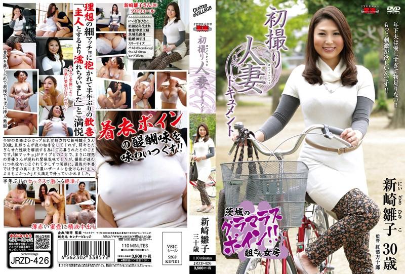 Gカップの奥様、新崎雛子出演のsex無料熟女動画像。初撮り人妻ドキュメント 新崎雛子