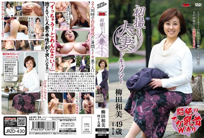 教室にて、デカ乳の奥様、柳田和美出演の絶頂無料熟女動画像。初撮り人妻ドキュメント 柳田和美