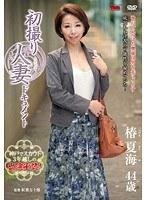 「初撮り人妻ドキュメント 椿夏海」のパッケージ画像