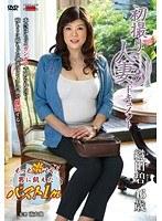 「初撮り人妻ドキュメント 織田碧」のパッケージ画像
