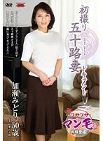 加瀬みどり/初撮り五十路妻ドキュメント/DMM動画