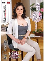 (h_086jrzd00442)[JRZD-442] 初撮り人妻ドキュメント 益田あや ダウンロード