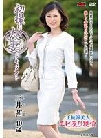 「初撮り人妻ドキュメント 三井茜」のパッケージ画像