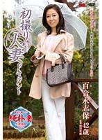 「初撮り人妻ドキュメント 百合永志保」のパッケージ画像