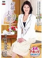 「初撮り人妻ドキュメント 寺沢紗由理」のパッケージ画像