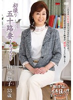 (h_086jrzd00454)[JRZD-454] 初撮り五十路妻ドキュメント 山元陽子 ダウンロード