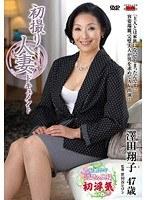 「初撮り人妻ドキュメント 澤田翔子」のパッケージ画像