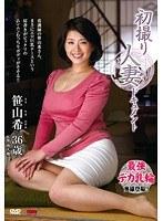 初撮り人妻ドキュメント 笹山希
