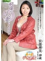 「初撮り人妻ドキュメント 宮部理美」のパッケージ画像