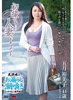 初撮り人妻ドキュメント 五月裕美子