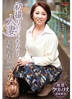 初撮り人妻ドキュメント 千崎栄枝 ダウンロード