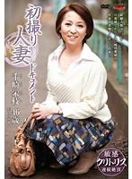 (h_086jrzd00463)[JRZD-463] 初撮り人妻ドキュメント 千崎栄枝 ダウンロード