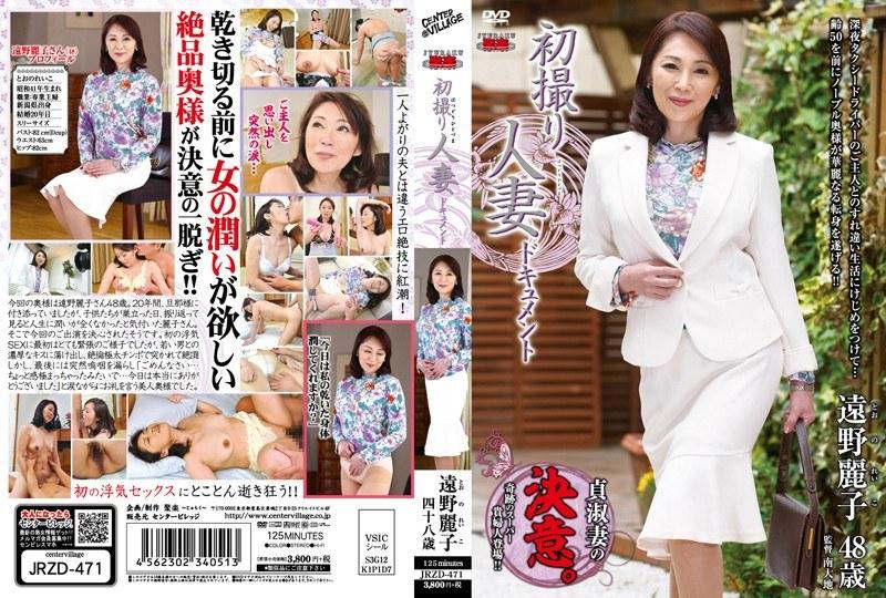 人妻、遠野麗子出演のsex無料熟女動画像。初撮り人妻ドキュメント 遠野麗子