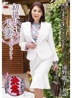 「初撮り人妻ドキュメント 遠野麗子」のパッケージ画像