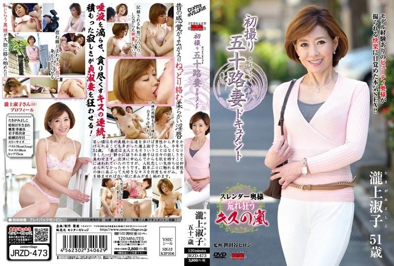 五十路のモデル、瀧上淑子出演のsex無料熟女動画像。初撮り五十路妻ドキュメント 瀧上淑子