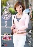 「初撮り五十路妻ドキュメント 瀧上淑子」のパッケージ画像