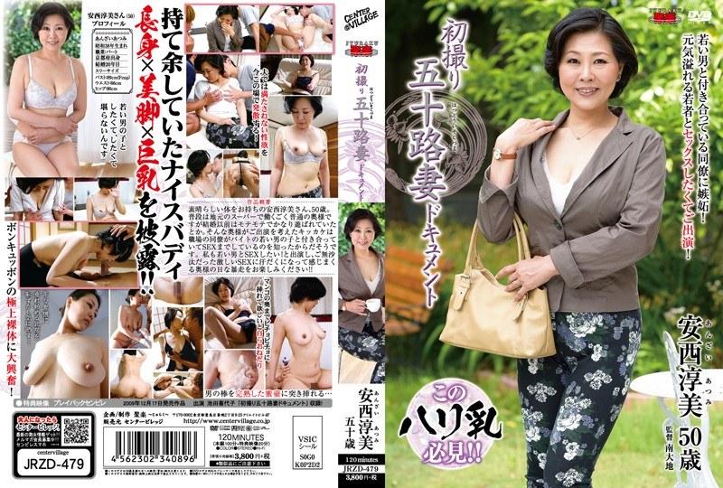巨乳の熟女、安西淳美出演のsex無料動画像。初撮り五十路妻ドキュメント 安西淳美