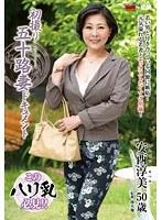 「初撮り五十路妻ドキュメント 安西淳美」のパッケージ画像