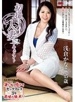 「初撮り人妻ドキュメント 浅倉かなこ」のパッケージ画像