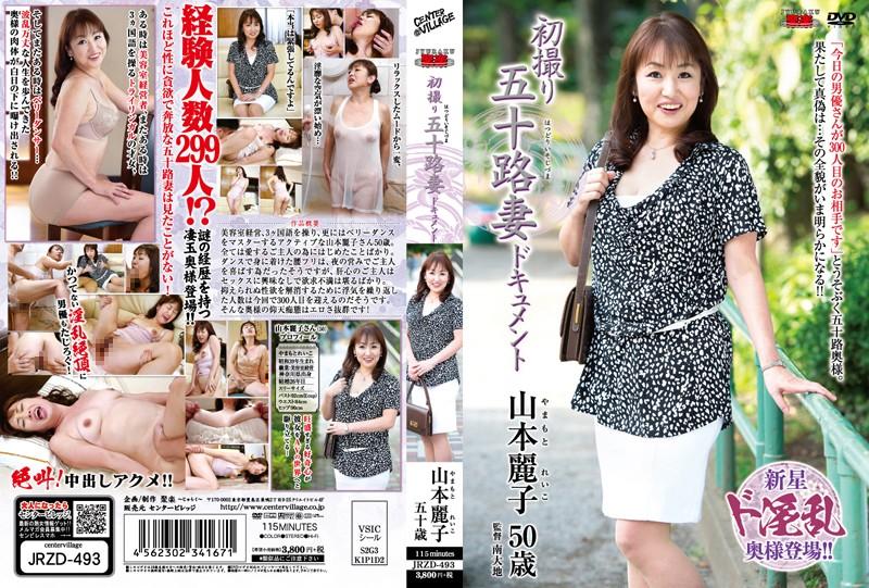 五十路の熟女、山本麗子出演の無料動画像。初撮り五十路妻ドキュメント 山本麗子