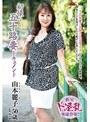 初撮り五十路妻ドキュメント 山本麗子