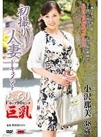 (h_086jrzd00502)[JRZD-502] 初撮り人妻ドキュメント 小沢那美 ダウンロード