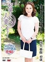 「初撮り人妻ドキュメント 国生亜弥」のパッケージ画像