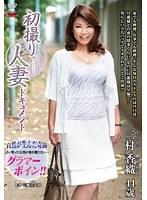「初撮り人妻ドキュメント 三村香織」のパッケージ画像