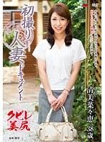 (h_086jrzd00510)[JRZD-510] 初撮り人妻ドキュメント 清美菜々恵 ダウンロード