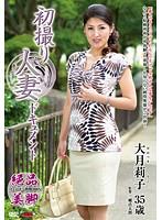 「初撮り人妻ドキュメント 大月莉子」のパッケージ画像