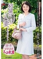 (h_086jrzd00513)[JRZD-513] 初撮り人妻ドキュメント 来生じゅん子 ダウンロード