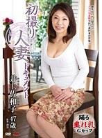 初撮り人妻ドキュメント 井上佐和子 ダウンロード