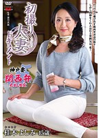 「初撮り人妻ドキュメント 桂木よしみ」のパッケージ画像