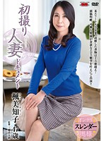 初撮り人妻ドキュメント 楓美知子 ダウンロード