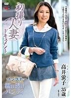 (h_086jrzd00527)[JRZD-527] 初撮り人妻ドキュメント 高井蛍子 ダウンロード