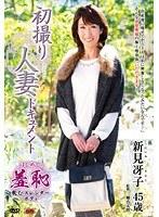 「初撮り人妻ドキュメント 新見冴子」のパッケージ画像