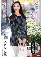 「初撮り人妻ドキュメント 黒沢あきな」のパッケージ画像