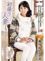 「初撮り人妻ドキュメント 袖川弥生」のパッケージ画像