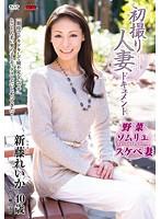 (h_086jrzd00541)[JRZD-541] 初撮り人妻ドキュメント 新藤れいか ダウンロード
