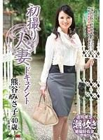 「初撮り人妻ドキュメント 熊谷みさ子」のパッケージ画像