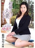 初撮り人妻ドキュメント 藤澤美雪 ダウンロード