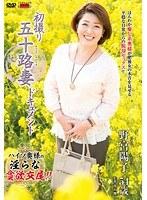 初撮り五十路妻ドキュメント 野宮陽子 ダウンロード
