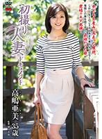 初撮り人妻ドキュメント 高嶋亜美