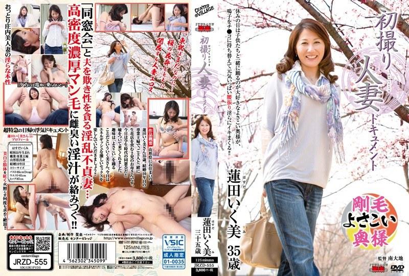 熟女、蓮田いく美出演の中出し無料動画像。初撮り人妻ドキュメント 蓮田いく美