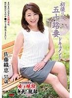 初撮り五十路妻ドキュメント 佐藤織恵 ダウンロード
